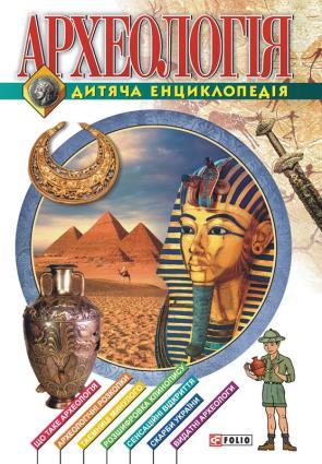 Археологія. Дитяча енциклопедія