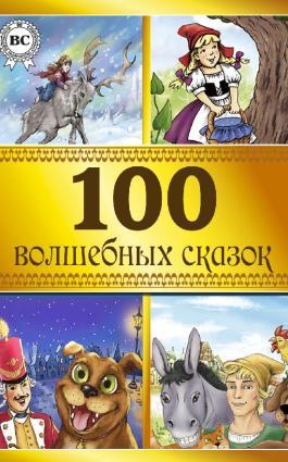 100 волшебных сказок фото №1