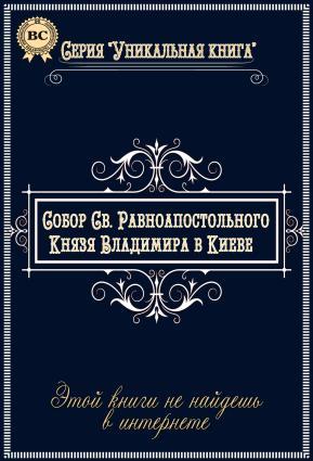 Собор Равноапостольного Святого Владимира в г. Киеве