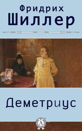 Деметриус. Иллюстрированное издание