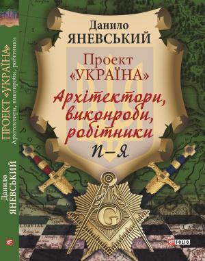 Проект «Україна»: Архітектори, виконроби, робітники. П—Я фото №1
