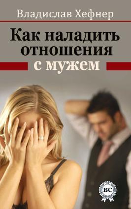 Как наладить отношения с мужем фото №1
