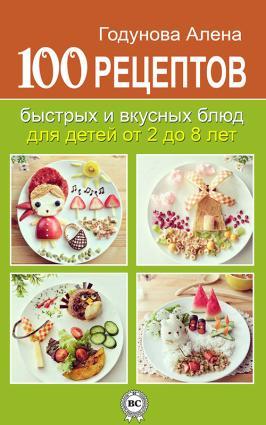 100 рецептов быстрых и вкусных блюд для детей от 2 до 8 лет фото №1