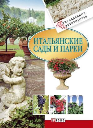 Итальянские сады и парки фото №1
