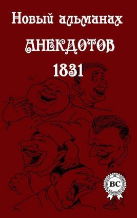 Новый альманах анекдотов 1831 года фото №1