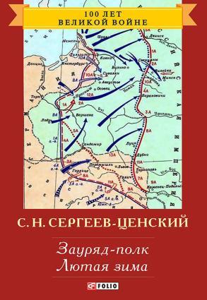 Зауряд-полк. Лютая зима фото №1