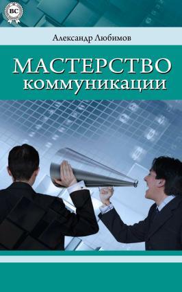 Мастерство коммуникации фото №1