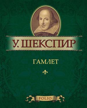 Гамлет фото №1