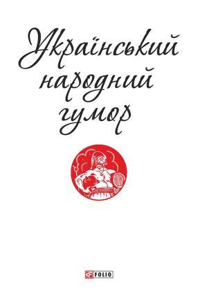 Український народний гумор фото №1