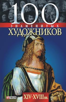 100 знаменитых художников XIV—ХVIII вв. фото №1