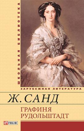 Графиня Рудольштадт фото №1