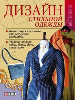 Дизайн стильной одежды фото №1