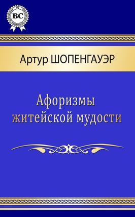 Афоризмы житейской мудрости фото №1