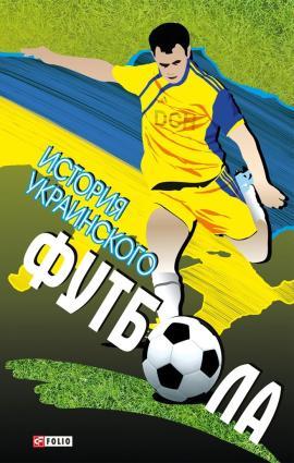 История украинского футбола фото №1