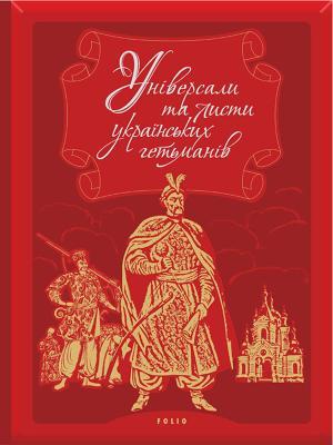 Універсали та листи українських гетьманів фото №1