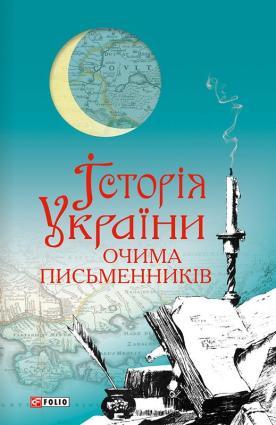 Історія України очима письменників