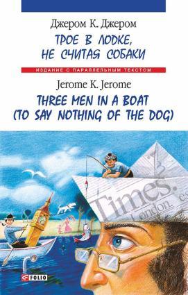 Трое в лодке, не считая собаки фото №1