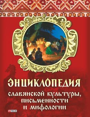 Энциклопедия славянской культуры, письменности и мифологии фото №1