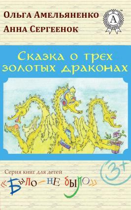 Сказка о трех золотых драконах фото №1