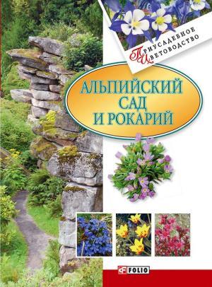 Альпийский сад и рокарий фото №1