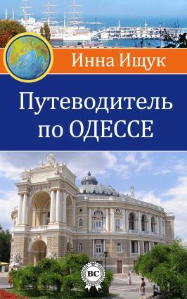 Путеводитель по Одессе фото №1