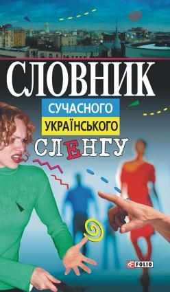 Словник сучасного українського сленгу фото №1