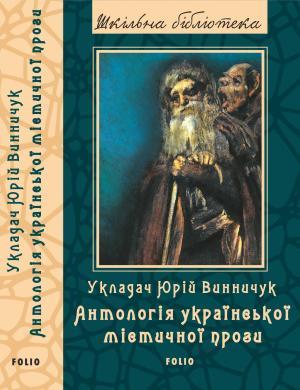 Антологія української містичної прози фото №1