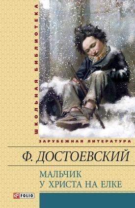 Мальчик у Христа на елке фото №1