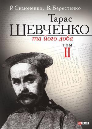 Тарас Шевченко та його доба. У 3 т. Т. II фото №1