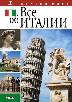 Все об Италии фото №1