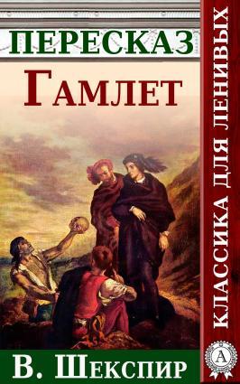 Гамлет. Краткий пересказ произведения В. Шекспира фото №1