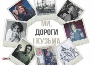 Ми, дороги і Кузьма фото №1