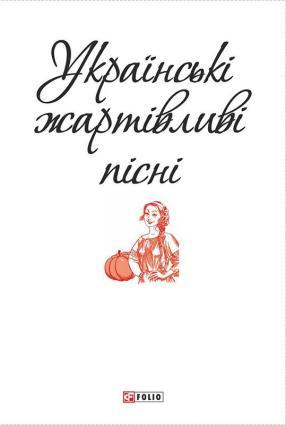 Українські жартівливі пісні фото №1