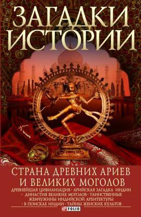 Загадки истории. Страна древних ариев и Великих Моголов фото №1