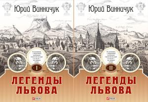 Легенды Львова. Том 1 и 2 фото №1