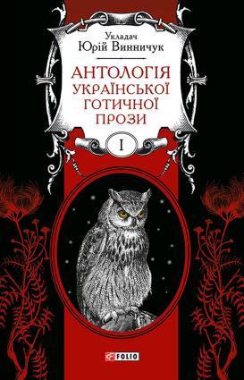 Антологія української готичної прози. Том 1