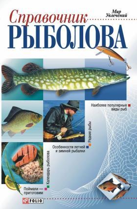 Справочник рыболова фото №1