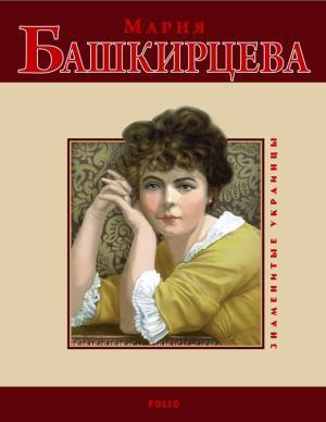 Мария Башкирцева фото №1