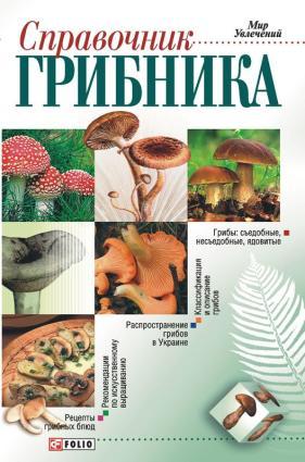 Справочник грибника фото №1