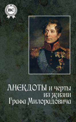 Анекдоты и черты из жизни графа Милорадовича фото №1