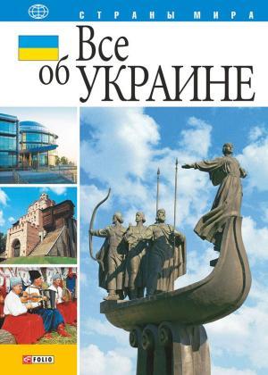 Все об Украине фото №1