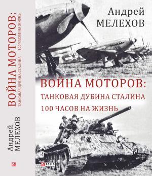 Война моторов: Танковая дубина Сталина. 100 часов на жизнь фото №1