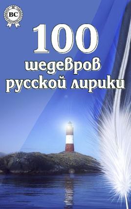 100 шедевров русской лирики фото №1