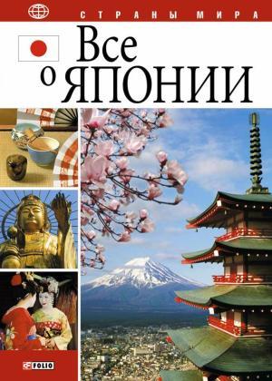 Все о Японии фото №1
