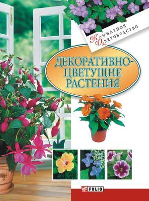 Декоративноцветущие растения фото №1