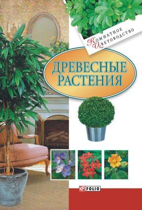 Древесные растения фото №1
