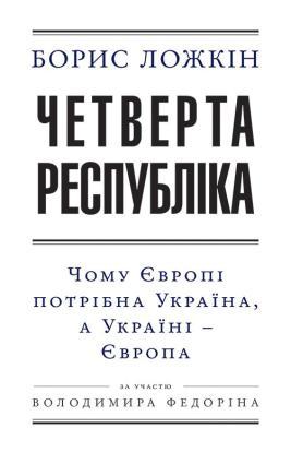 Четверта республіка: Чому Європі потрібна Україна, а Україні — Європа фото №1