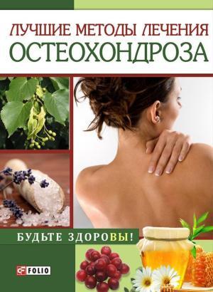 Лучшие методы лечения остеохондроза фото №1