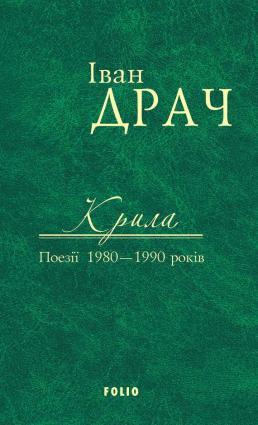 Крила. Поезії 1980-1990 років