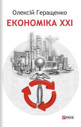 Економіка XXI: країни, підприємства, людини